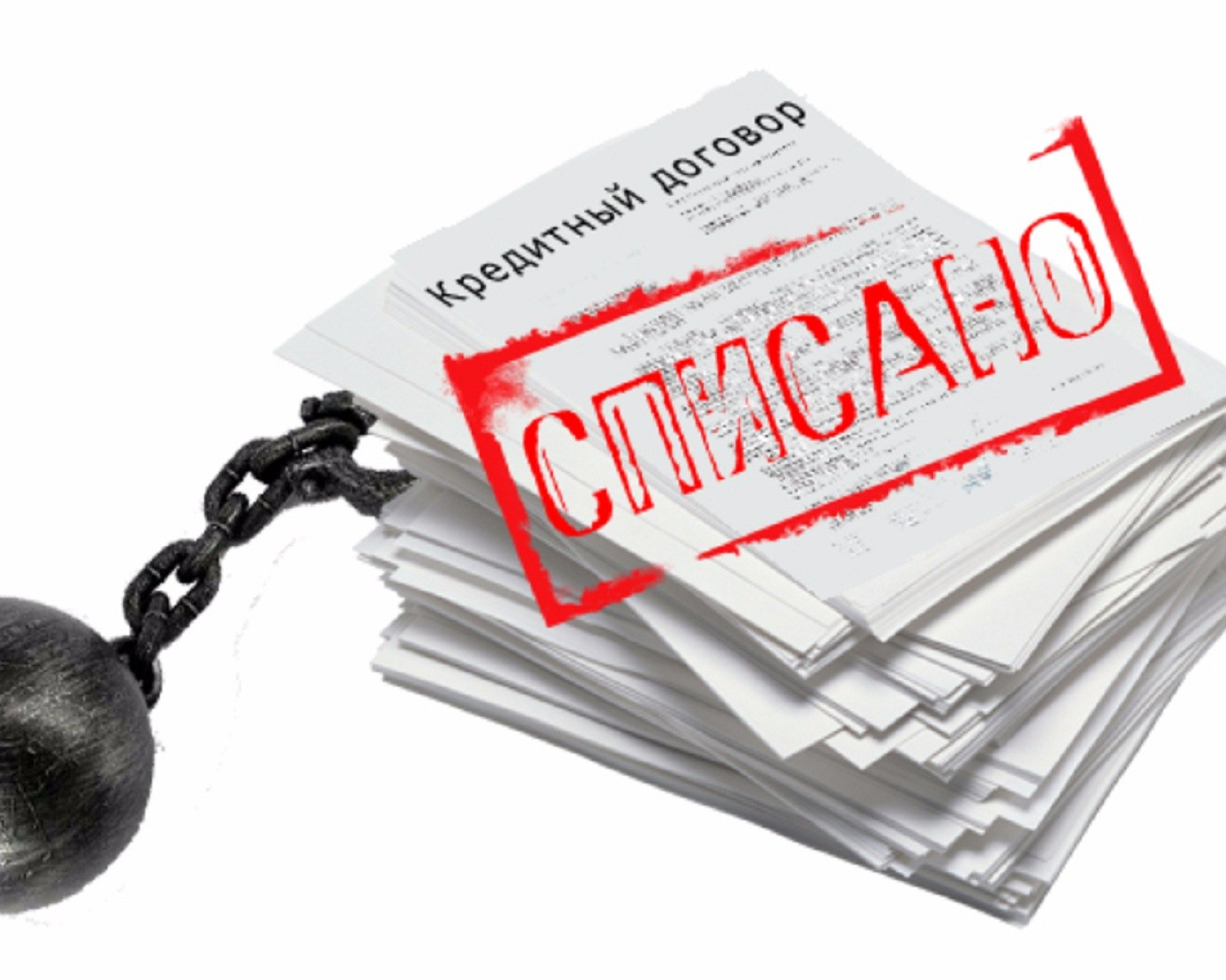 кредитное банкротство