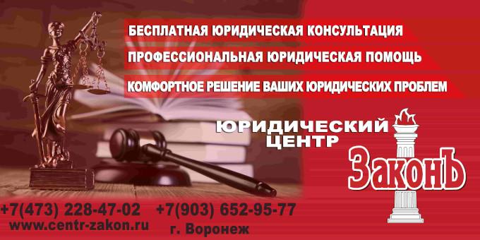 консультации юристов управы района