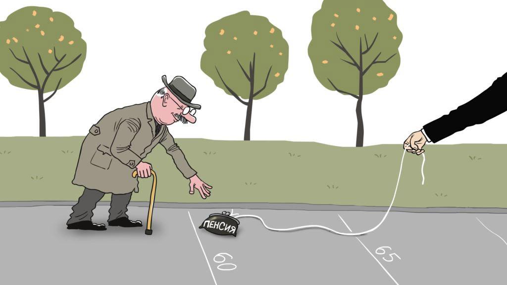 успел смешные картинки про повышение пенсионного возраста выпечка богата лепешками