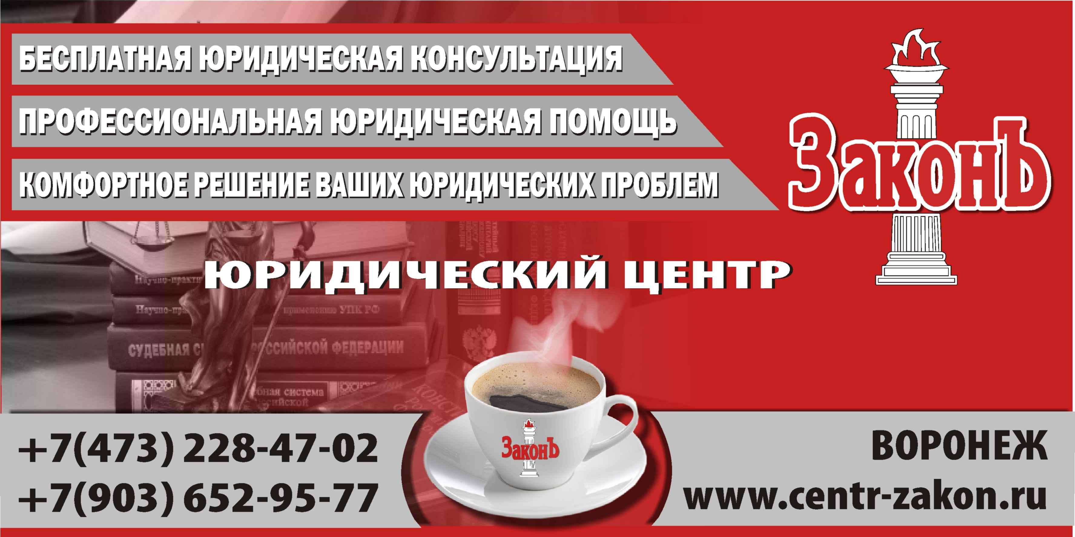 Воронеж бесплатная консультация юриста адреса ителефоны юрист по наследственному праву Тверская улица
