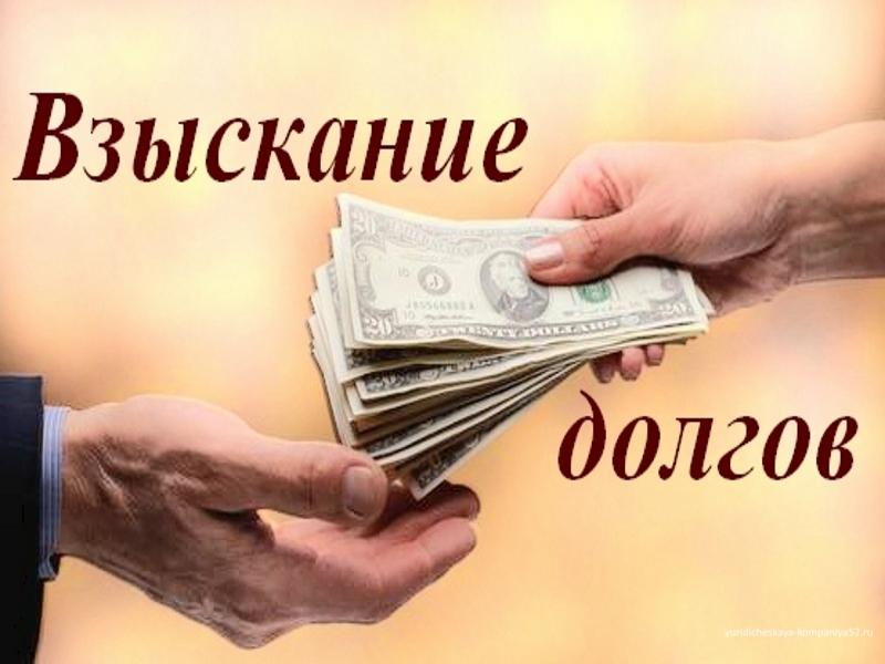Взыскание задолженности через нотариуса
