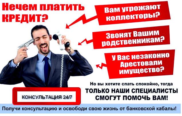 Долги россиян по кредитам