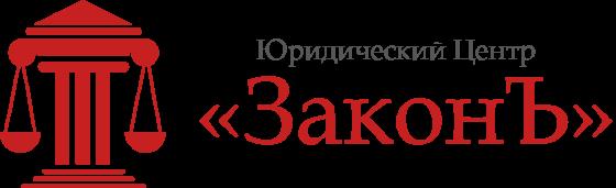 Бесплатная юридическая консультация воронеж левый берег адвокат по уголовным делам киров